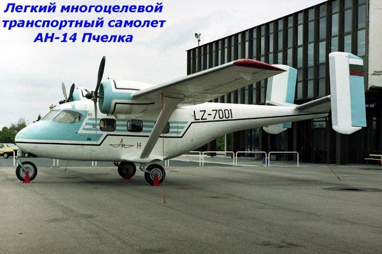 Самолет челябинск армения