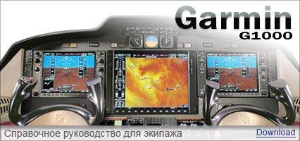 Garmin G1000 инструкция на русском - фото 10