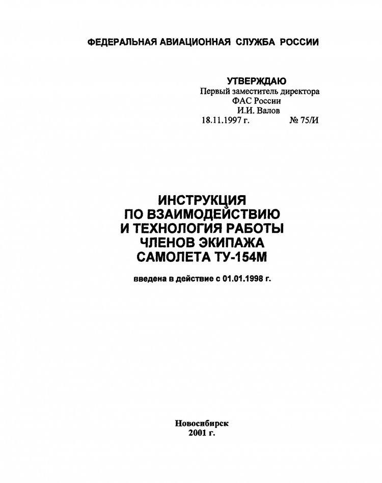 ту-204 руководство по летной эксплуатации - фото 11