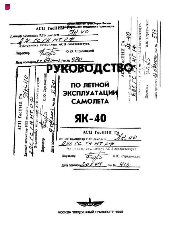 ту-204 руководство по летной эксплуатации - фото 7