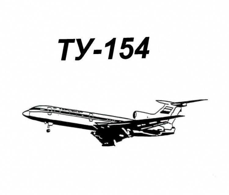 ПТ Ту-154М(70 файлов)