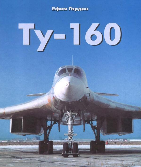 """Книга Е. Гордона """"Ту-160""""."""