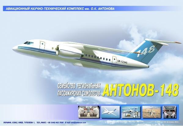 Антонова, самолета Ан-148.
