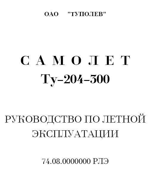 самолета Ту-204-300