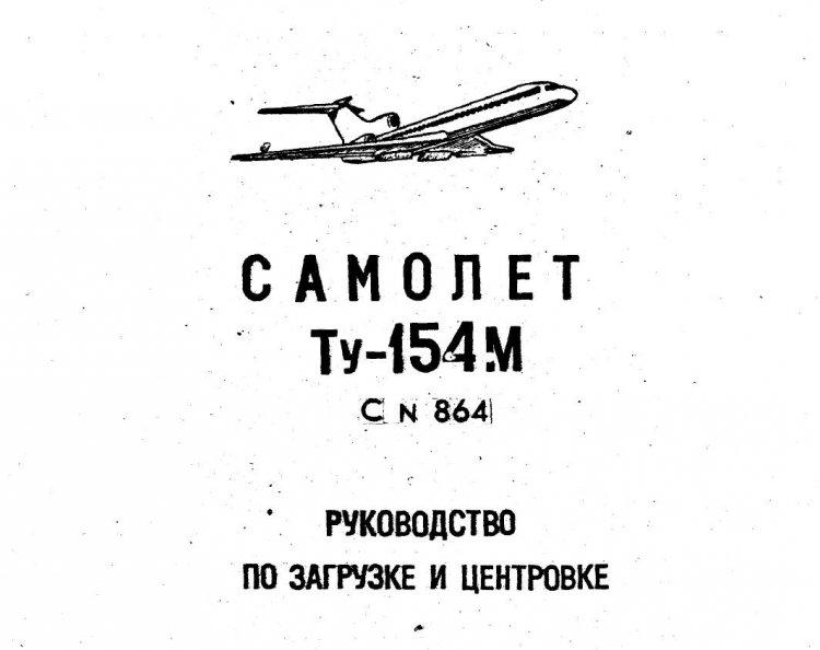 Руководство Для Чайников Ту-154