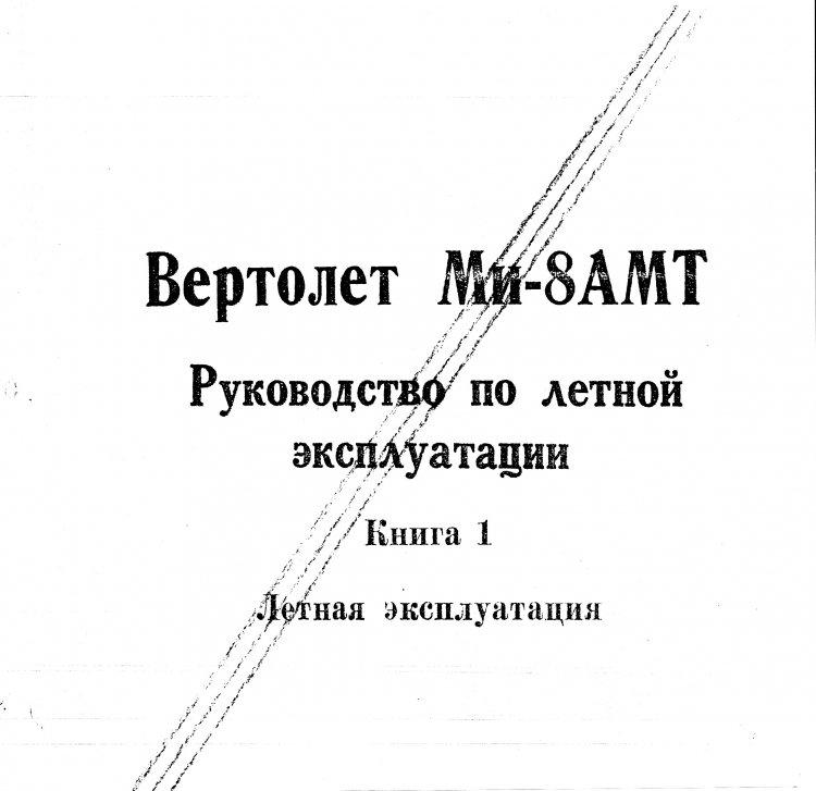 ту-204 руководство по летной эксплуатации - фото 9