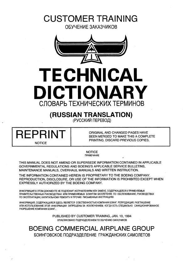 Англо-русский словарь технический скачать