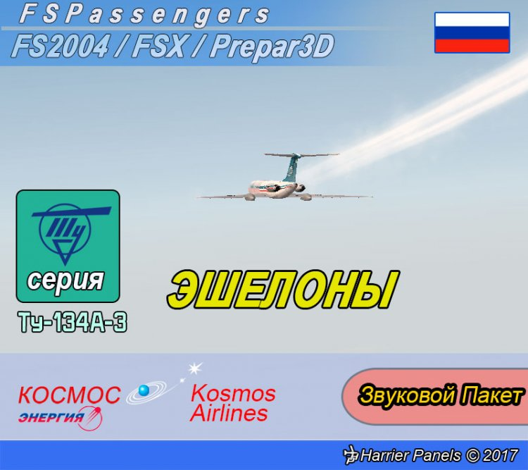 Скачать звук объявления аэропорта бесплатно