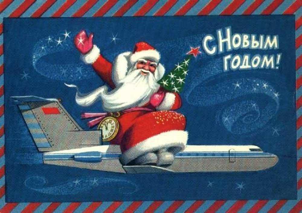Картинки по запросу открытка новый год на авиационную тему