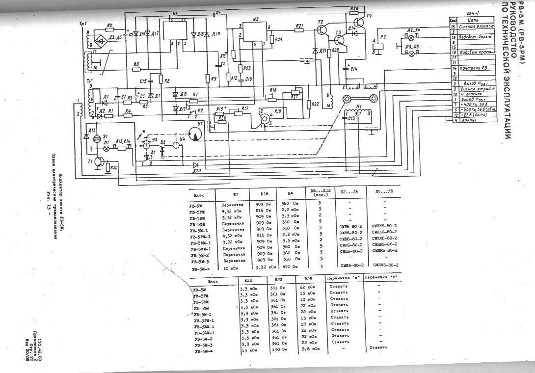 Электрическая схема uv
