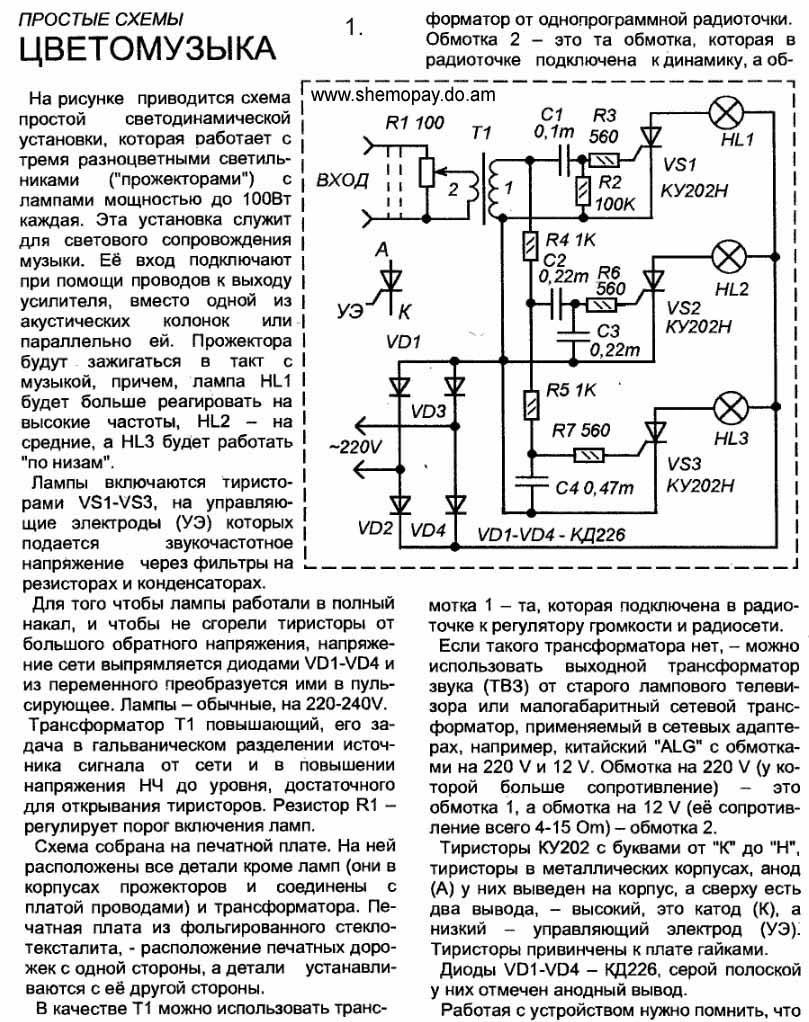 монтажная схема магнитофона юпитер 202 стерео