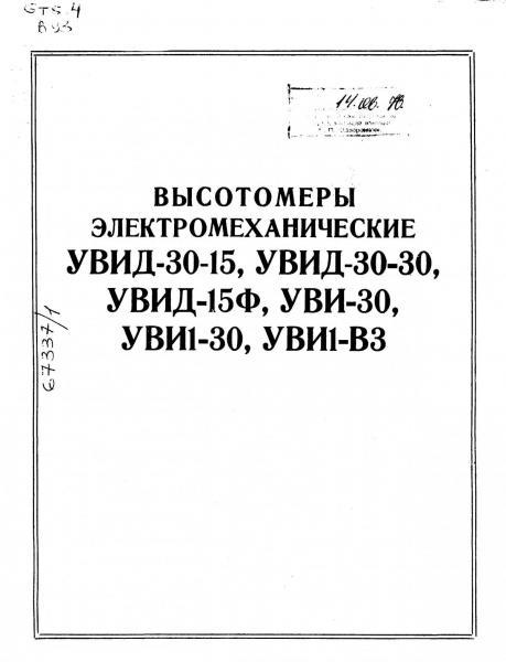Рсбн-6с Руководство По Эксплуатации - фото 10