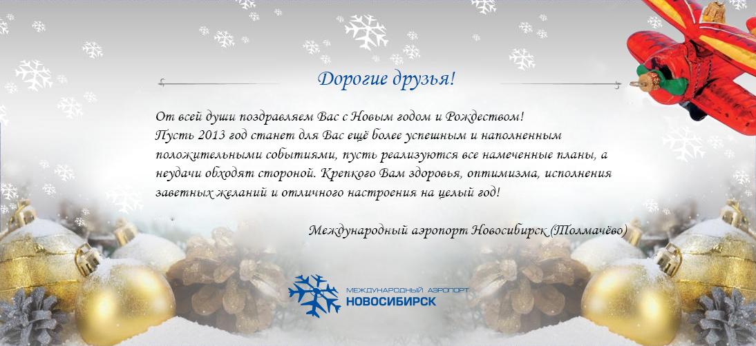 Официальный поздравление с новым годом