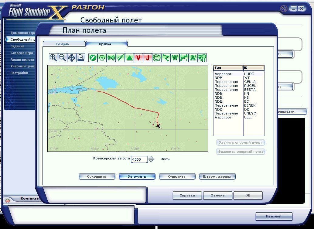 Fsx программа создания планов полетов pln