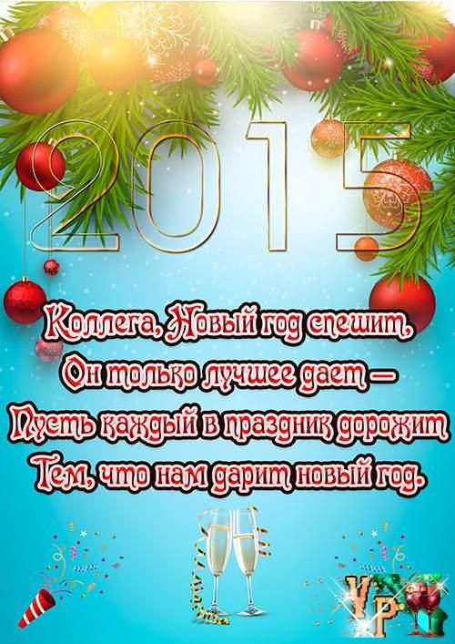 Стоит ли поздравить бывшего с новым годом