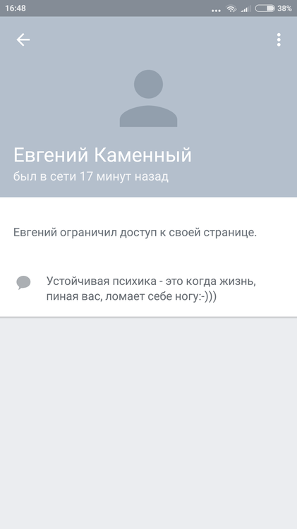 Screenshot_2017-06-16-16-48-08_com.vkontakte.android.png