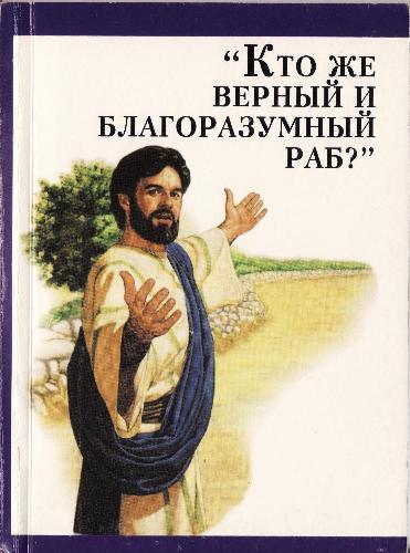 kto_zhe_vernyj_i_blagorazumnyj_rab_01.jpg