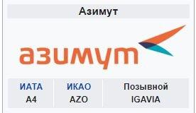 АЗИМУТ.JPG