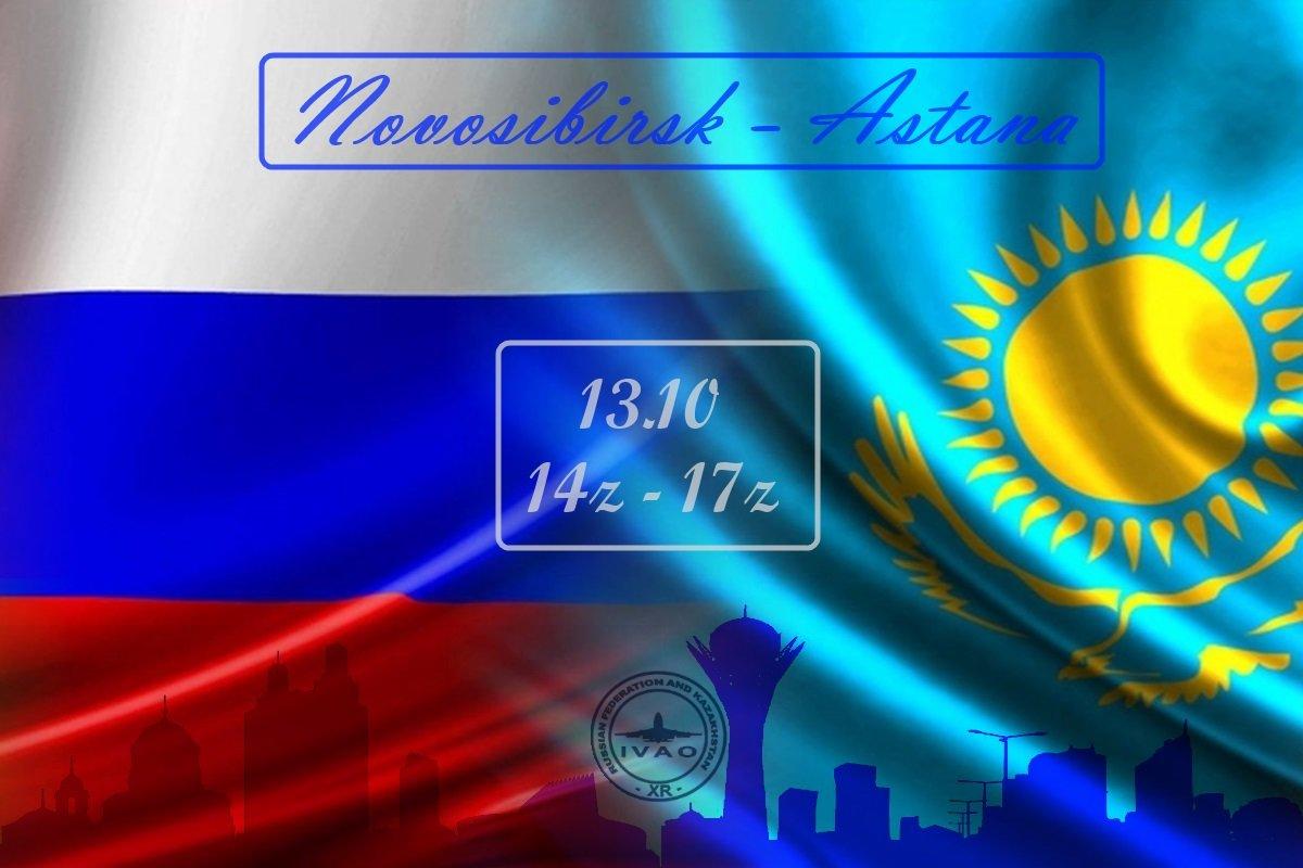 NovosibirskAstana.jpg.c2eb3a931ac0559b33bbb41204bf681a.jpg
