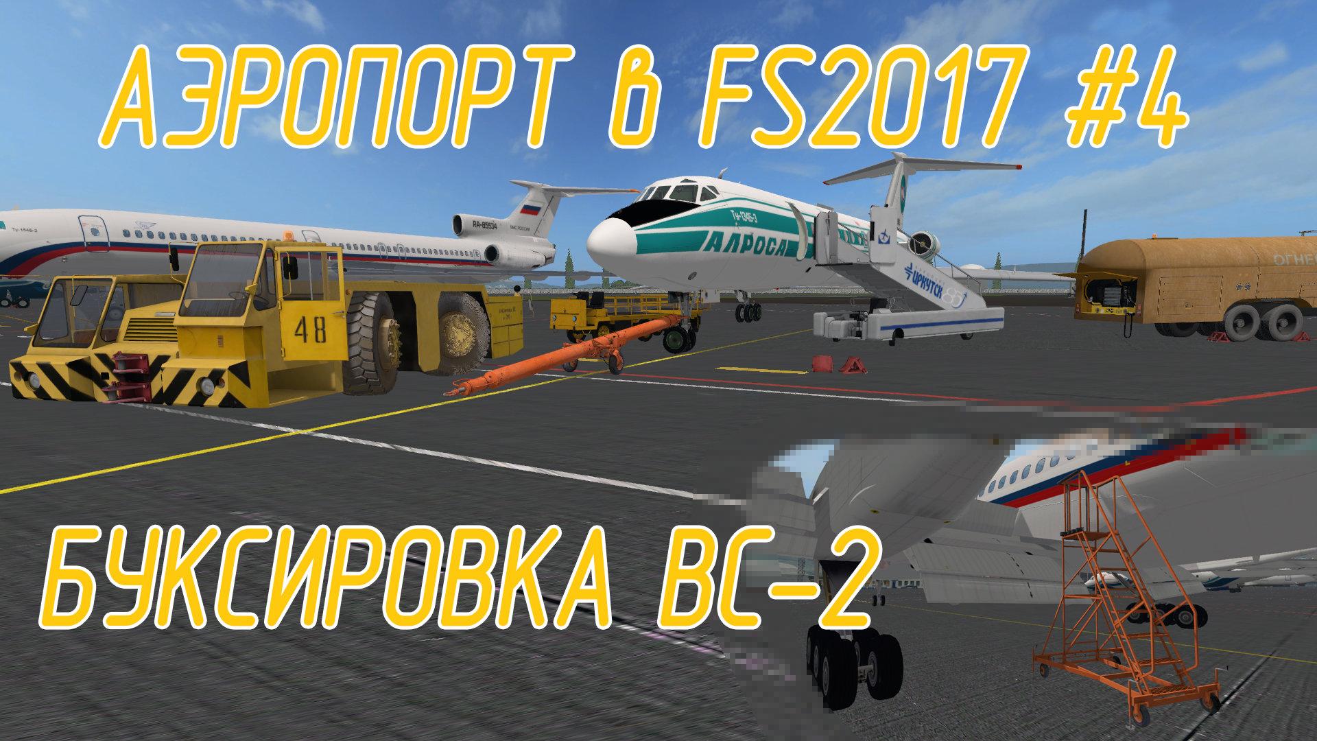 Airport for Farming Simulator 17 #4