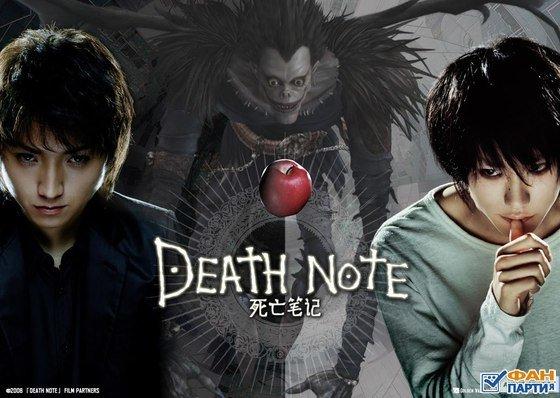 915336_death_note_film_pic.jpg.a1305486c6c5a0014f4c405a85bab5b3.jpg