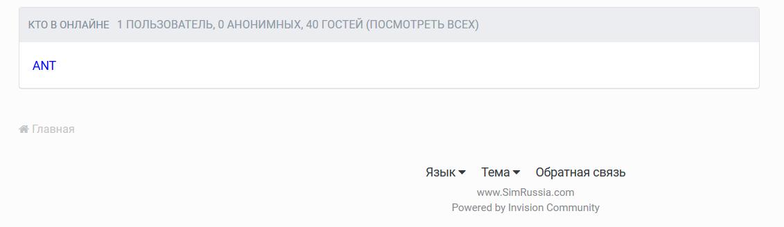 1507186958_Screenshot_2019-07-13simRussiacomForums.png.b58eea889ea23ffb4026af80ca1beffb.png
