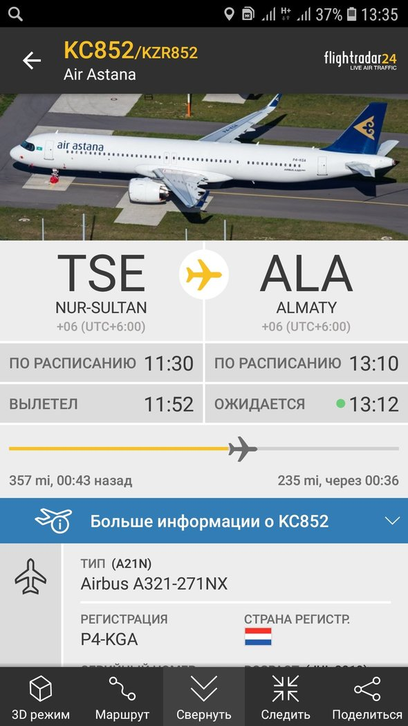 Screenshot_20191003-133558_Flightradar24.jpg