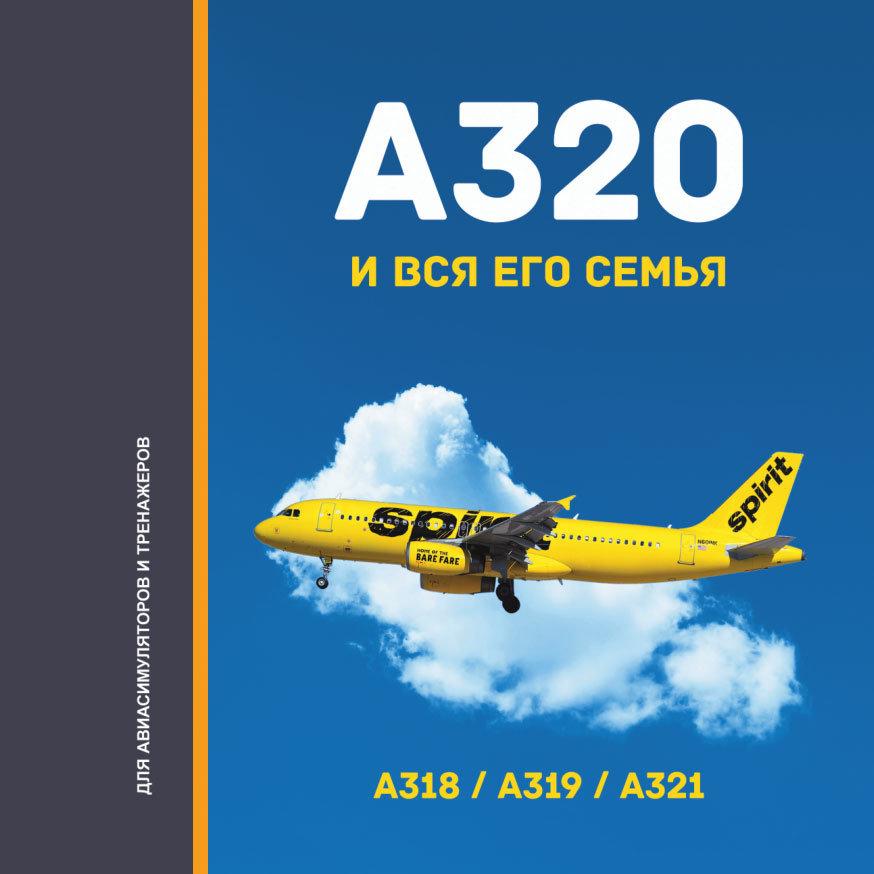 "Вышла книга ""А320 и вся его семья: А318/А319/А321"""